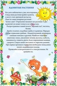 1286890226_yadovitye-rasteniya